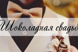 Шоколадная свадьба. Полезные советы.