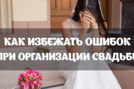 Как избежать ошибок при организации свадьбы
